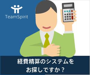 経費精算のシステムをお探しですか?