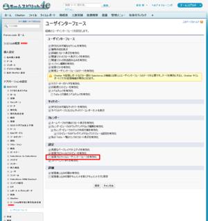 拡張プロファイルユーザインターフェース設定