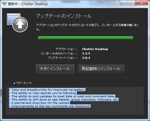 Chatterデスクトップ バージョンアップ