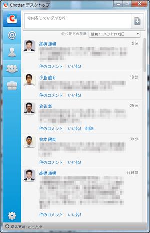 Chatterデスクトップ バージョン2