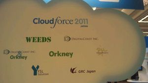 Cloudforce 2011 Japan (1)