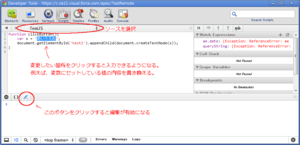 DeveloperTools画面