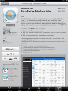 ForcePad by Salesforce Labs