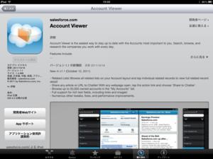 Account Viewer for iPad バージョンアップ内容