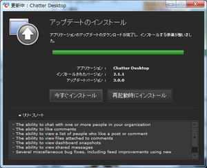 Chatterデスクトップのアップデート内容