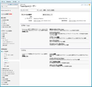 拡張プロファイルユーザインターフェース