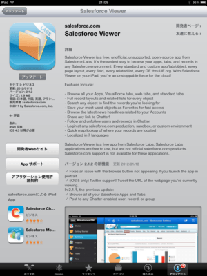 Salesforce Viewer for iPad v212(iTunes)