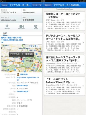 Salesforce Viewer for iPad v212(取引先)
