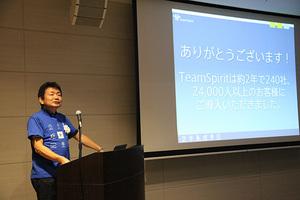 TeamSpirit ユーザーカンファレンス