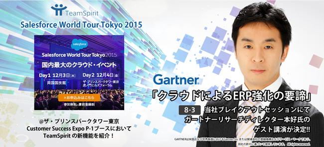 Salesforce World Tour Tokyo 2015