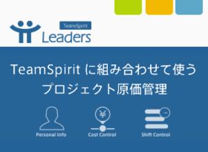 AppExchange Expoに出展:Salesforceの商談と連携するプロジェクト原価管理「TeamSpirit Leaders」を出展![S6-1]スペシャルセッションは17:10から!