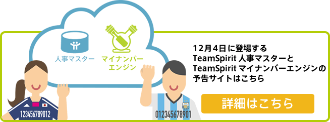 TeamSpirit人事マスターとTeamSpiritマイナンバーエンジンの紹介サイトはこちら