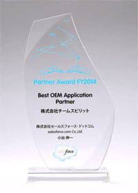 Salesforce.com Partner Award FY2014において、チームスピリットが Best OEM Application Partner に選ばれました。