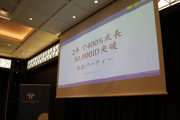 2年で400%成長、50,000ID突破記念パーティ