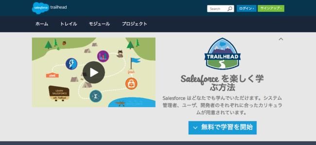 Salesforce を楽しく学ぶ方法 Trailhead