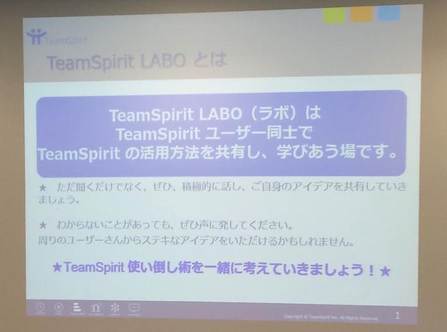 4月から「TeamSpirit LABO」を開講しました!