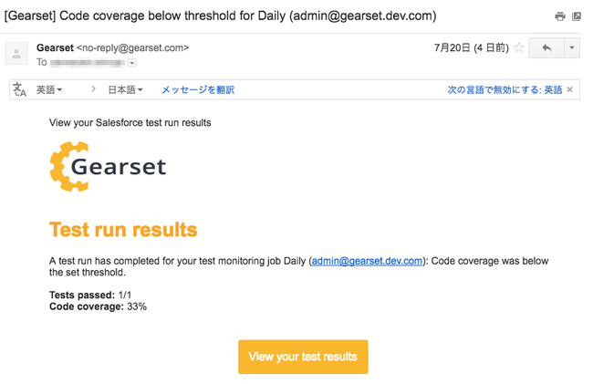gearset-test-result-email