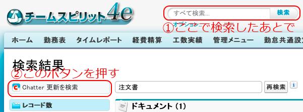 Chatter本文検索の説明画面