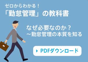 ゼロからわかる「勤怠管理」の教科書 なぜ必要なのか?~勤怠管理の本質を知る PDFダウンロード