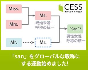 「san」をぶグローバルな敬称にする運動始めました!
